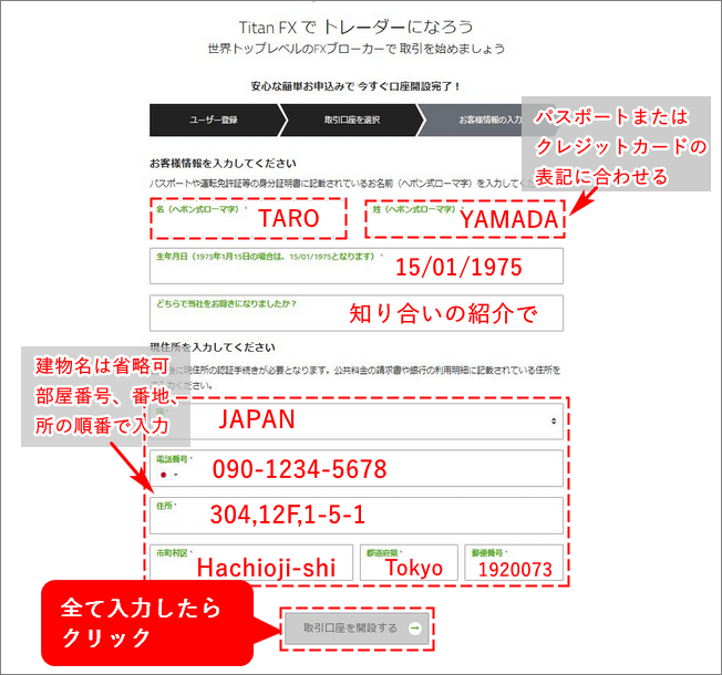 TitanFX口座開設手順_お客様情報の入力__パソコン画面