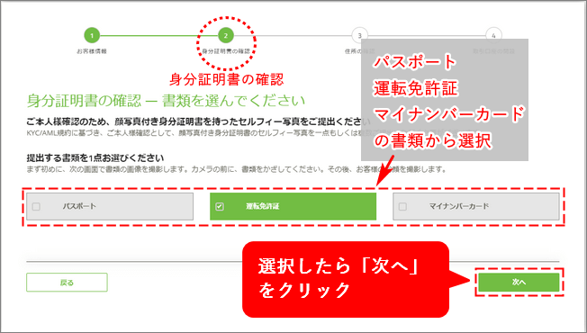 TitanFX口座開設手順_書類の選び__パソコン画面