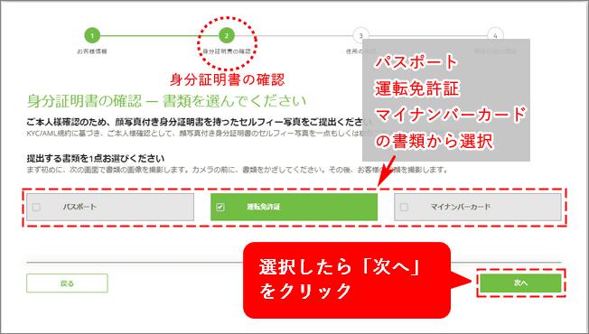 TitanFX入金_書類の選び__パソコン画面