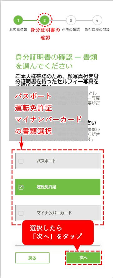 TitanFX入金_書類の選び_スマホ画面