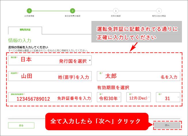TitanFX口座開設手順_運転免許証情報の入力__パソコン画面
