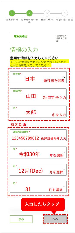 TitanFX口座開設手順_運転免許証情報の入力_スマホ画面