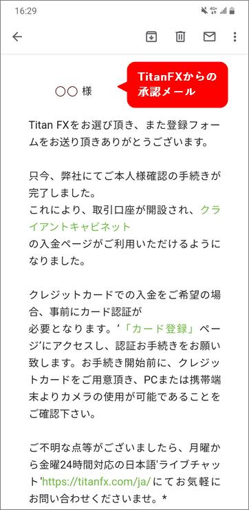 TitanFX入金_承認メールが来て完了_スマホ画面
