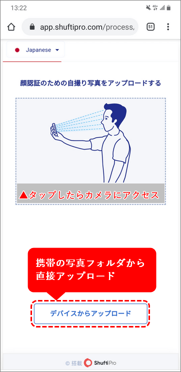 顔認証_アップロードor撮影選択_スマホ画面