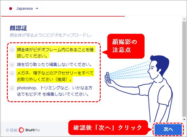 TitanFX入金_顔認証_パソコン画面