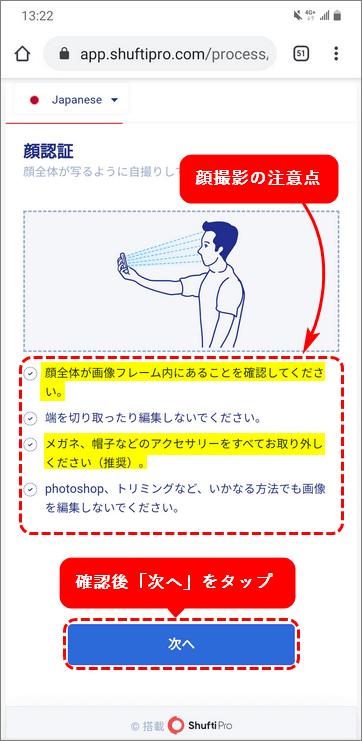TitanFX入金_顔認証_スマホ画面