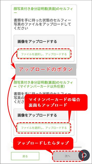 TitanFX口座開設手順_自動認証の写真アップロード_スマホ画面