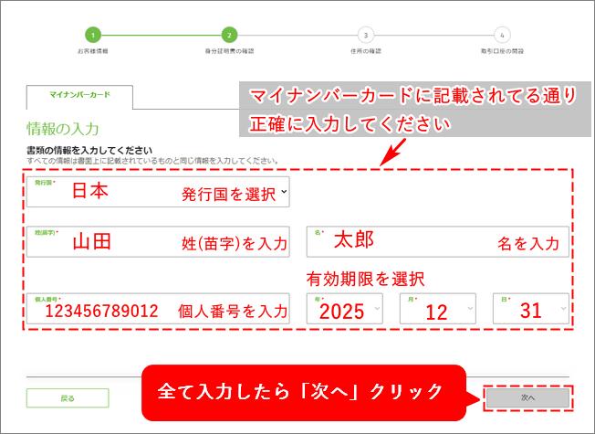 TitanFX口座開設手順_マイナンバーカード情報の入力__パソコン画面