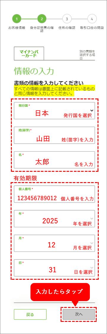 TitanFX口座開設手順_マイナンバーカード情報の入力_スマホ画面