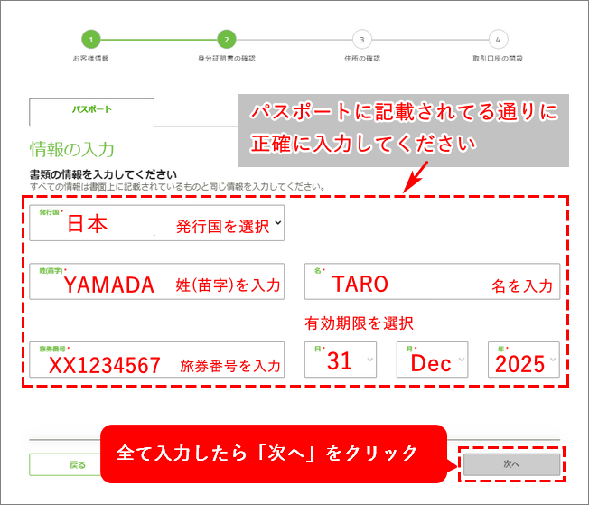 TitanFX入金_パスポート情報の入力__パソコン画面