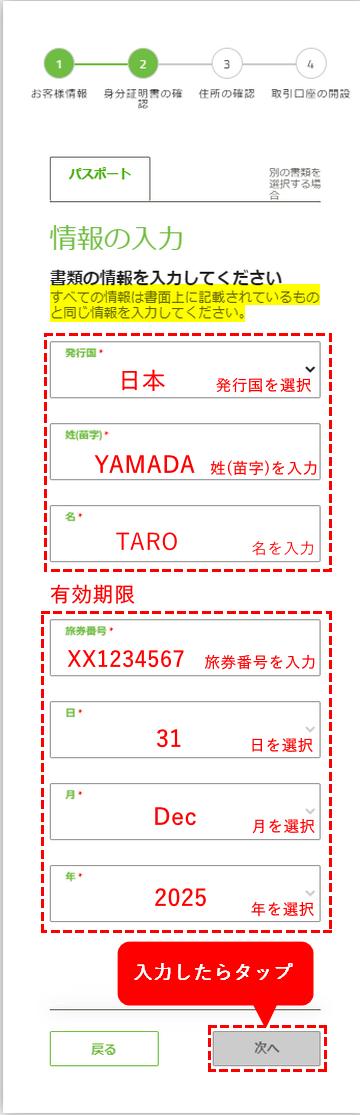 TitanFX口座開設手順_パスポート情報の入力_スマホ画面