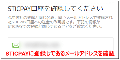 TitanFX出金_STICPAY出金方法手順_mb4