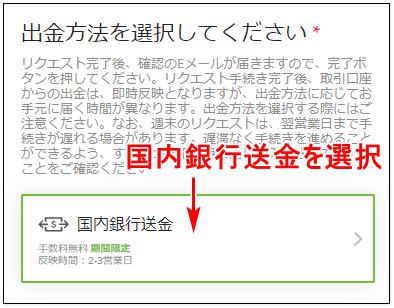 TitanFX出金_国内銀行出金方法手順_mb3