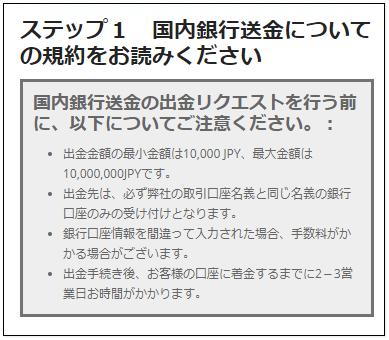 TitanFX出金_国内銀行出金方法手順_mb4