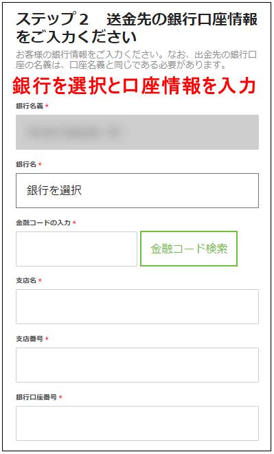 TitanFX出金_国内銀行出金方法手順_mb5