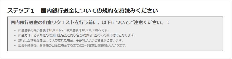 TitanFX出金_国内銀行出金方法手順_pc4