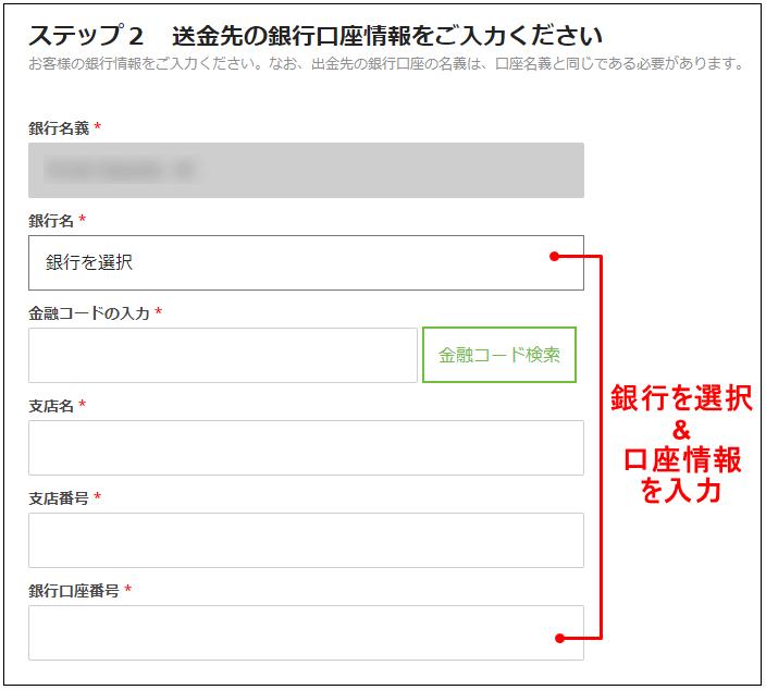TitanFX出金_国内銀行出金方法手順_pc5