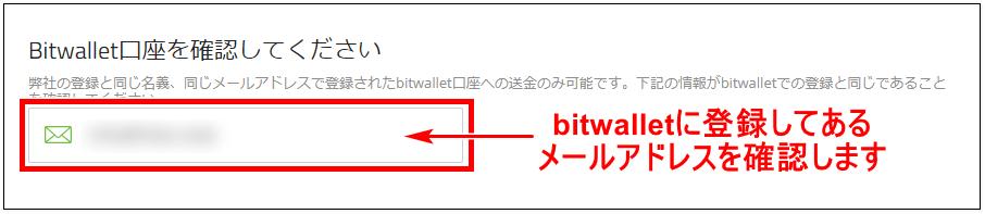 TitanFX出金_bitwallet出金方法手順_pc4
