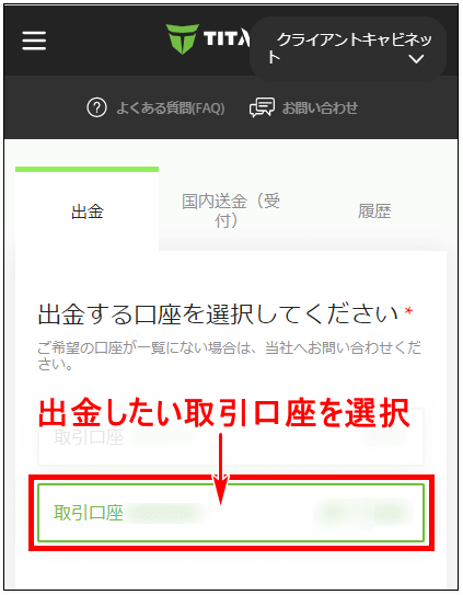 TitanFX出金_bitwallet出金方法手順_mb2
