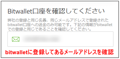 TitanFX出金_bitwallet出金方法手順_mb4