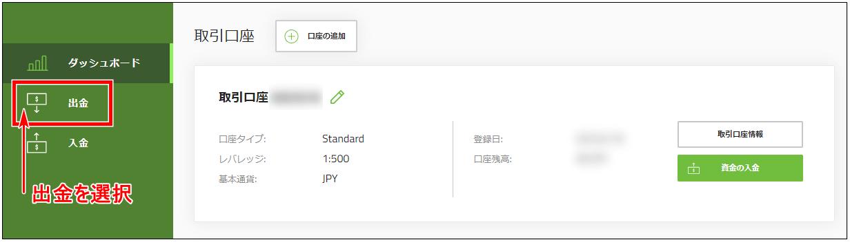 TitanFX出金_bitwallet出金方法手順_pc1