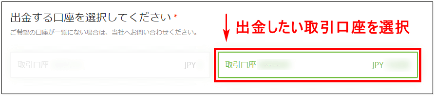 TitanFX出金_bitwallet出金方法手順_pc2