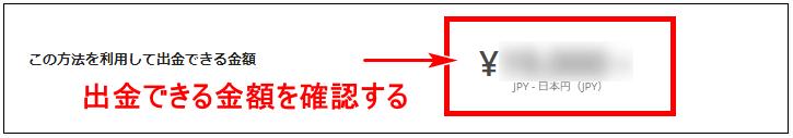 TitanFX出金_bitwallet出金方法手順_pc5