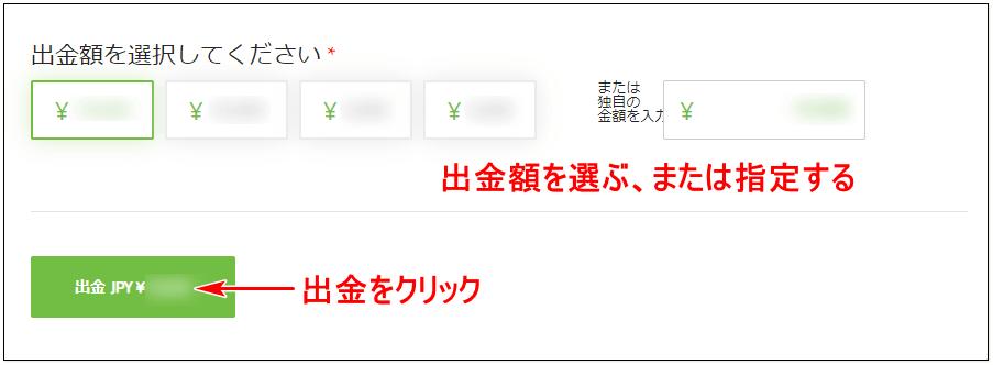 TitanFX出金_bitwallet出金方法手順_pc6