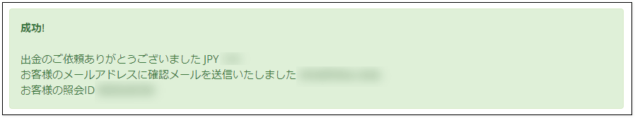 TitanFX出金_bitwallet出金方法手順_pc7