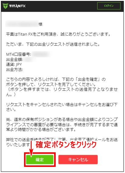 TitanFX出金_出金リクエストの確認メール_pc