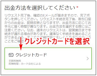 TitanFX出金_クレジットカード出金手順_mb3