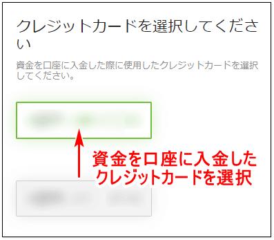 TitanFX出金_クレジットカード出金手順_mb4
