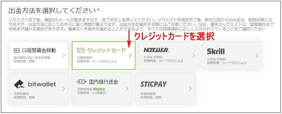 TitanFX出金_クレジットカード出金手順_pc3