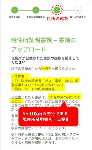 TitanFX入金_現住所証明書アップロード_スマホ画面1