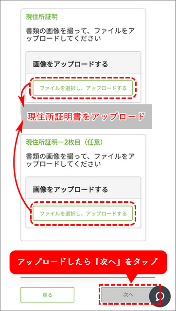 TitanFX口座開設手順_現住所証明書アップロード_スマホ画面2