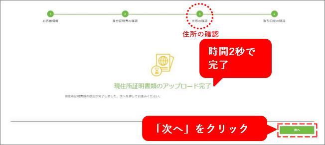 TitanFX入金_現住所証明書アップロード完了_パソコン画面