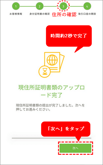 TitanFX口座開設手順_現住所証明書アップロード完了_スマホ画面