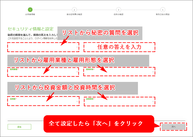 TitanFX口座開設手順_セキュリティ情報の設定__パソコン画面