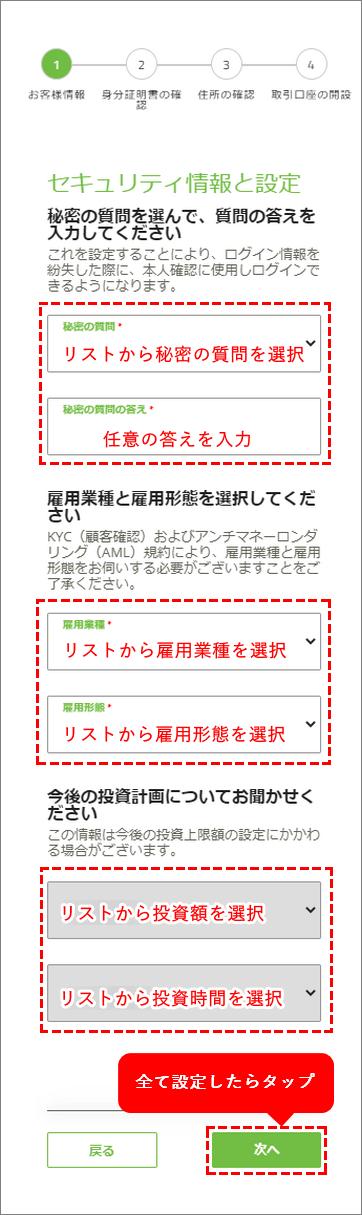 TitanFX入金_セキュリティ情報の設定_スマホ画面