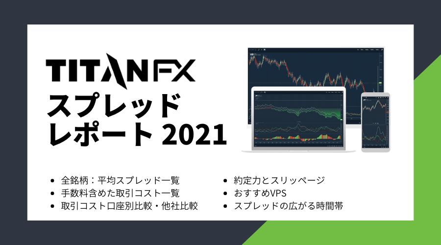 TitanFXスプレッドアイキャッチ画像