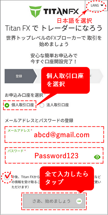 TitanFX口座開設手順_ユーザー登録_スマホ画面