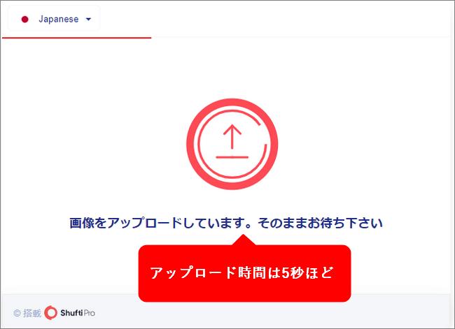 TitanFX入金_書類画像のアップロード_パソコン画面