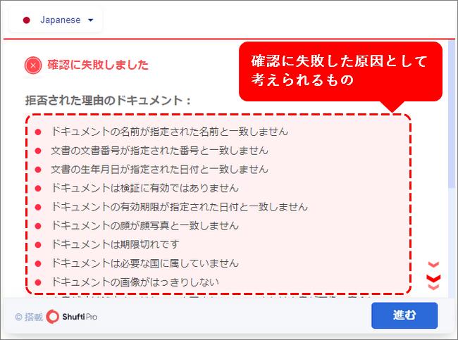 TitanFX入金_自動認証の確認に失敗した_パソコン画面1