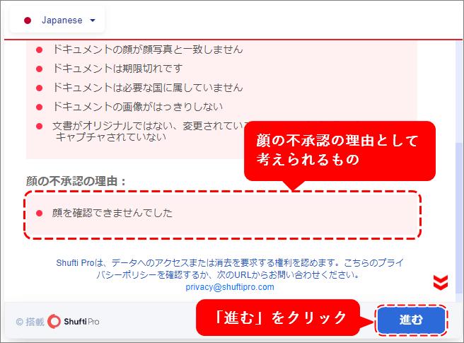 TitanFX入金_自動認証の確認に失敗した_パソコン画面2