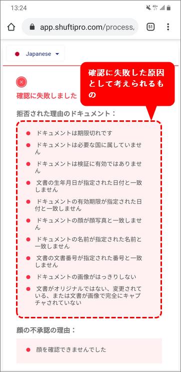 TitanFX口座開設手順_自動認証の確認に失敗した_スマホ画面1