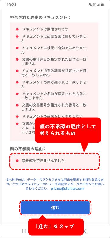 TitanFX入金_自動認証の確認に失敗した_スマホ画面2