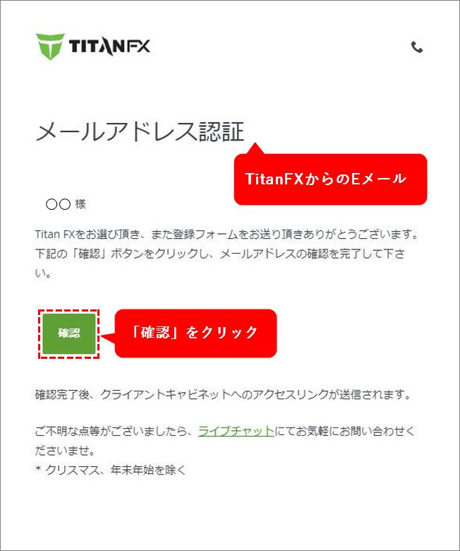 TitanFX口座開設手順_メール認証__パソコン画面