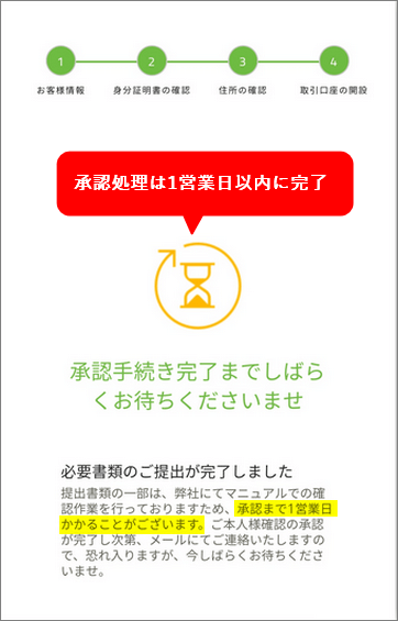 TitanFX入金_承認完了の待ち_スマホ画面