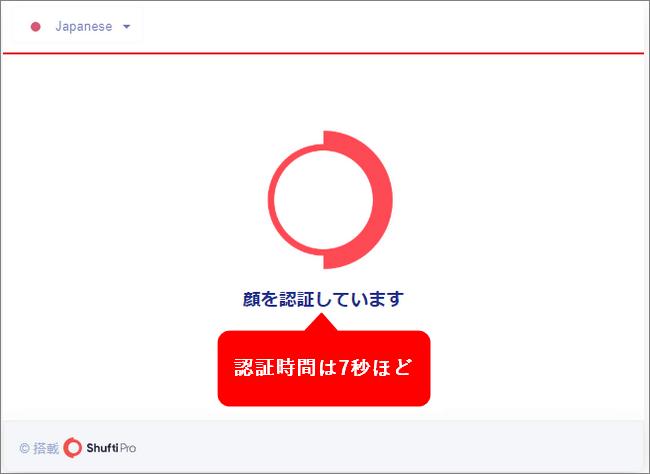TitanFX口座開設手順_顔認証の待ち_パソコン画面