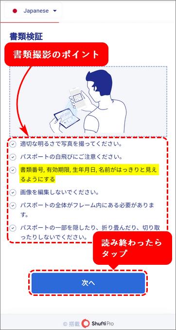 TitanFX入金_書類検証_スマホ画面